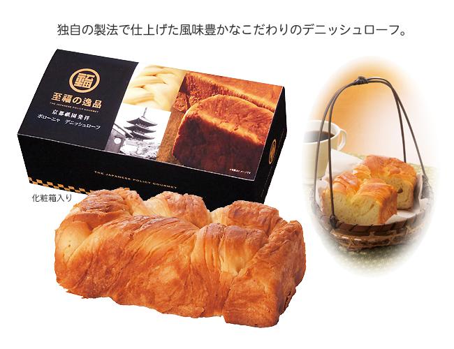 ボローニャ 祇園 デニッシュ食パンの元祖は京都祇園ボロニヤと聞きました。ボローニャなど