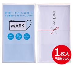 ベーシックマスク(1枚入) 名入れ代込み