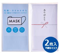 ベーシックマスク(2枚入) 名入れ代込み