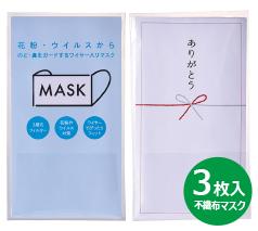 ベーシックマスク(3枚入) 名入れ代込み