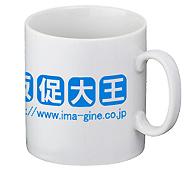 マグカップ・ストレートタイプ小(220ml)