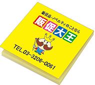カバーオリジナル付箋(大)