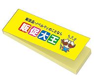 カバーオリジナル付箋(小)