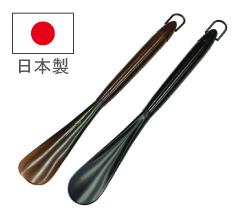 靴ベラ ウッドスタイル ミニ (日本製)