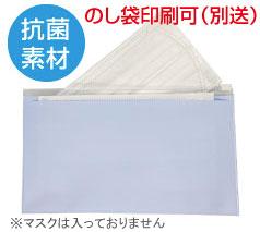 抗菌マスクケース 日本製(ケースのみ)