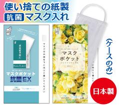 抗菌マスクポケットEX(日本製) 全面フルカラー名入れ代込み