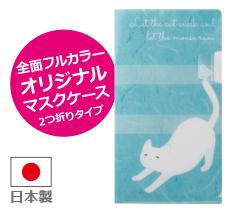 抗菌オリジナルマスクケース2つ折り(日本製) 全面フルカラー名入れ代込み