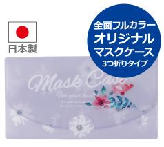 抗菌オリジナルマスクケース3つ折り(日本製) 全面フルカラー名入れ代込み