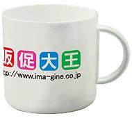 フレンドカップ 全周フルカラー専用(日本製)