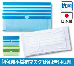 抗菌マスクケース (個包装マスク1枚入)