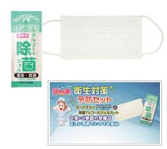 衛生対策予防セット(マスク&除菌ジェル1個)