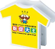 Tシャツ型マグネットクリップ フルカラー専用