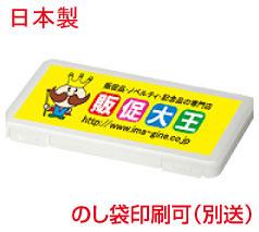 マスクケース (ケースのみ)日本製 フルカラー名入れ専用 受注生産