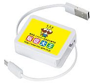 巻き取り式USBケーブル(両面タイプ) フルカラー専用