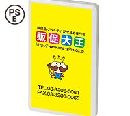 PSEバッテリーチャージャー(マットタイプ)4000mAh フルカラー名入れ専用