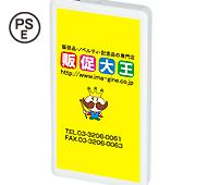 PSEバッテリーチャージャー(マットタイプ)10000mAh フルカラー名入れ専用