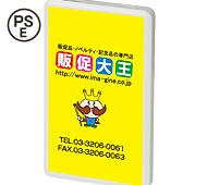 PSEバッテリーチャージャー(光沢タイプ)4000mAh フルカラー名入れ専用