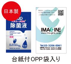 アルコール除菌液パウチ2ml+台紙付きPP袋入り 名入れ代込み