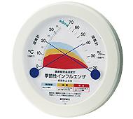 健康管理 温・湿度計(日本製)