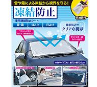 車内凍結防止シート