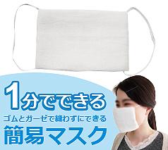 1分でできる簡易マスク