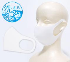 洗える!フィットマスク