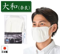 国産マスク 抗菌防臭やまとのますく(奈良)