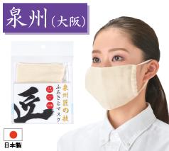 国産マスク 泉州匠の技ふるさとマスク(大阪)