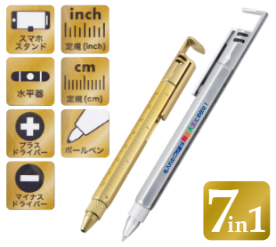 7in1多機能ツールペン フルカラー名入れ
