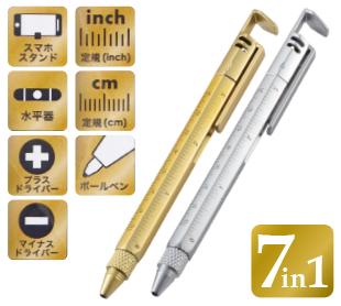 7in1多機能ツールペン