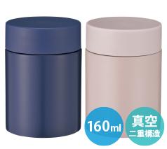 コンパクトスープポット 1個(160ml)