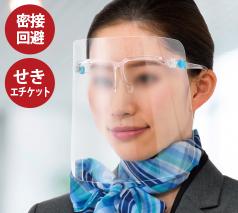 メガネ型フェイスシールド