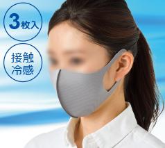 涼感マスク3枚入