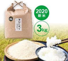 京丹波 秋の恵み 湧き水こまち(特Aキヌヒカリ)3kg