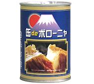 富士山缶deボローニャ(プレーン)