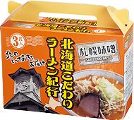 北海道こだわりラーメン紀行札幌味噌味3食組