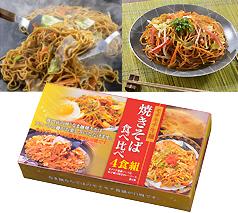 モチモチ生麺焼きそば4食組