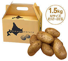 北海道産メークイン 1.5kg