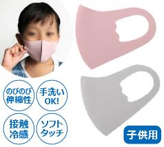 のびのびフィットマスク(子供用)