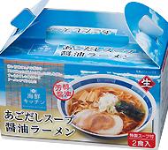 海鮮キッチンあごだしスープ醤油ラーメン2食組