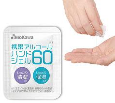 携帯アルコールハンドジェル60(6包入り/セット)