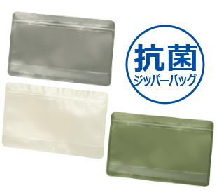 抗菌ジッパーバッグ