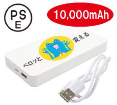 急速充電PSEバッテリーチャージャー 10000mAh フルカラー名入れ専用