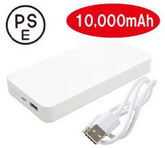急速充電PSEバッテリーチャージャー 10000mAh