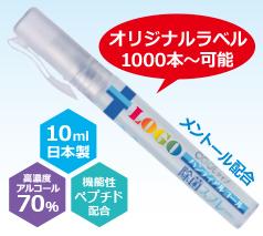 ハンディアルコール除菌スプレーCOOLタイプ 10ml (日本製)ラベル名入れ代込み