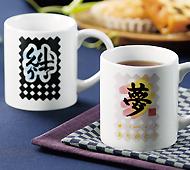 杉浦誠司 めっせー字 絵柄が浮き出るマグカップ