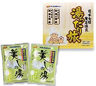 湯ったり旅2包(草津・有馬)日本製