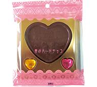 愛のハートチョコ(3個入り)