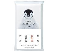 ネピア 鼻セレブITSUMO48W(名刺ポケット付き)
