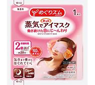 めぐりズム1枚 蒸気でホットアイマスク(無香料)